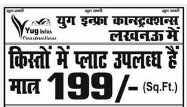 Low Price Plot Available in lucknow