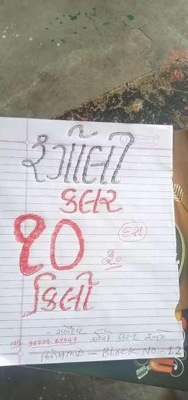 Rangoli colours hol del bhave 10 rs kilo