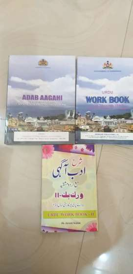 Urdu 2nd puc books