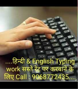 हिन्दी & English Typing work सस्ते रेट पर करवाएं