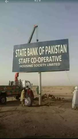 STATE BANK STAFF CO-OPERATIVE HOUSING SOCIETY