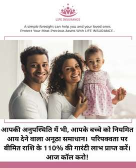Get your first insurance with LIC, don't risk your life and money too