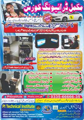 Piti Driving School in Bhara kahu Islamabad