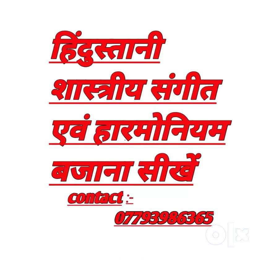 Learn Hindustani classical music