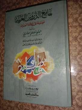 Buku Jami' ad-Durus al-'Arobiyyah (3Juz dlm 1 jilid), Syekh Mushtofa