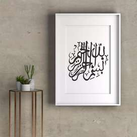 Calligraphies of the names of ALMIGHTY AllAh