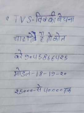 टीवीएस विकी बेचने के लिए संपर्क करें