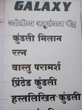 Jyothishya class