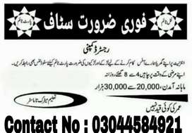 Urgently required male and female staff for registered company