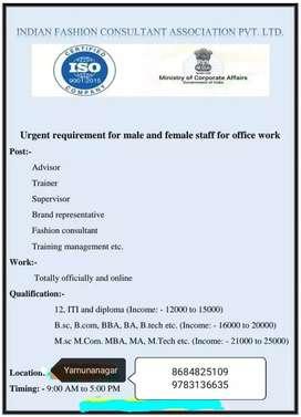 Official work manegement department