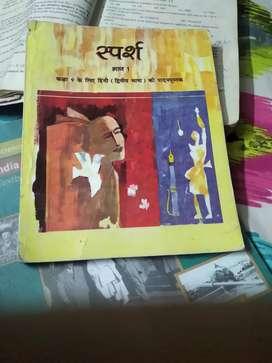 Class 9 hindi book sparc