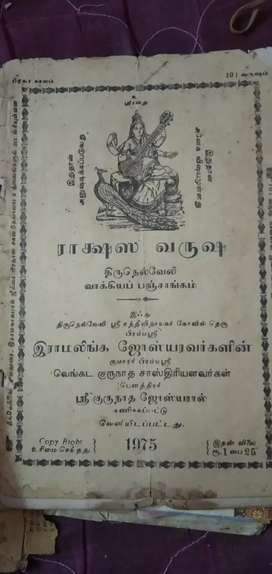 Old Panjangam