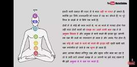 Feel power of cosmos energy found in your body in different 7 chakras.