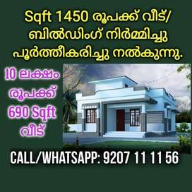 ₹1450/Sqft House Construction full finishing work with Materials,