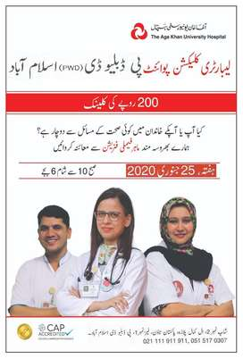 Promotional Specialist Clinic @ PWD - Islamabad