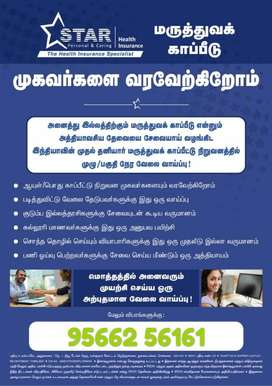 Part time job in Health Insurance Industry