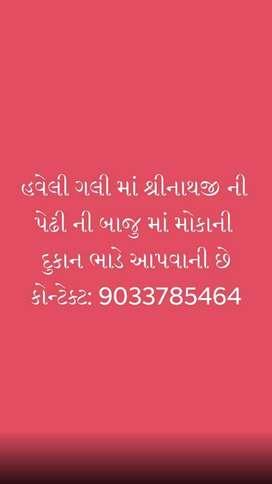 shreeji only call no msg