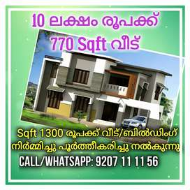 Build Your Dream Home Only Rs.1300/Sqft. 770Sqft House 10 Lakhs