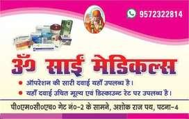 Salesman for Medical shop opp. PMCH, PATNA