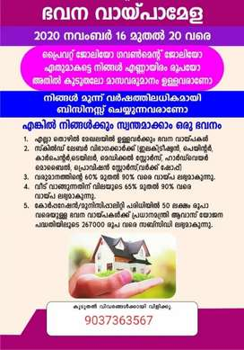 Housing loan for all customers