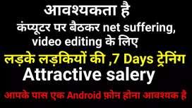 कंप्यूटर और मोबाइल से वीडियो Editing  में job