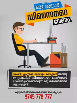 Urgently required graphic designer for company in calicut