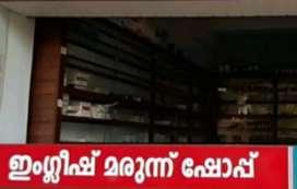 Pharmacy salesmen Ramanatukara