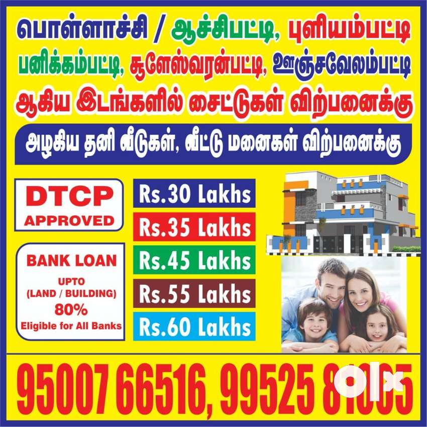 Direct Sale Only  --- DTCP Approved Land For Sale in Pollachi 0