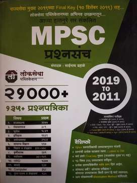 Lokseva Publication MPSC PYQ Papers 21000+  January 2020 edition