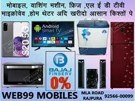 मोबाइल , वाशिंग मशीन ,एल ई डी टीवी , फ्रिज खरीदो आसान किश्तों पे
