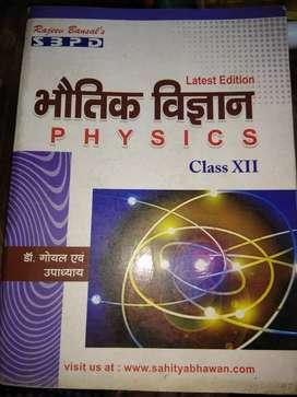 12 th physics and biology, Hindi medium