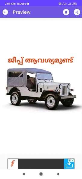 I Want Mahindra Jeep     ജീപ്പ് ആവശ്യമുണ്ട്
