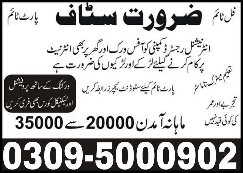 Jobs Male /Female Staff Required in Our Office /Part-Time /Home-base 0