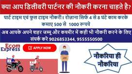 Delivery Boys Job in Jammu