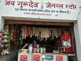 General store ki sab kuchh hai please aakar dekhe or nhi contact kre