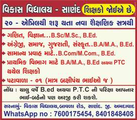 Secondary and Higher secondary -(Gujarati Medium)Teachers