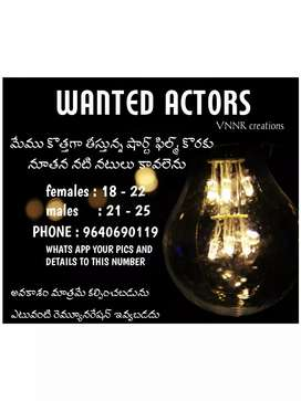 Wanted actors