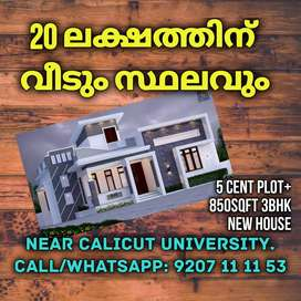 850 Sqft House with Plot Only for 20 Lakhs.