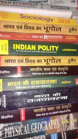UPSC STANDARD COMPETITION BOOKS