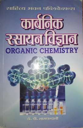B. Sc 1st 2nd 3rd year chemistry books
