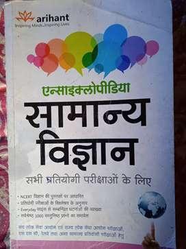 Arihant general science in hindi