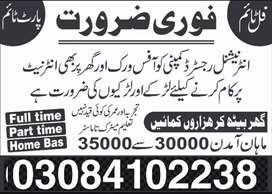 Required staff Males and females