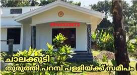 New 1100 sqft 7cent 3bhk Thiruthiparambu Chalakudy