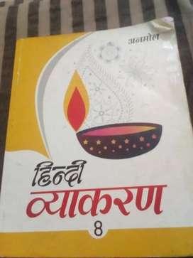 8class Hindi gramer rishabh pawar