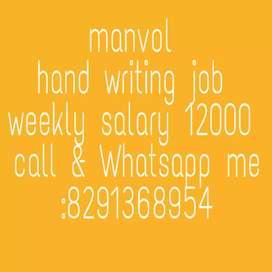 Hand writing Job part time