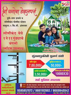 Get your best deal in plots at lonikand , call for more details.