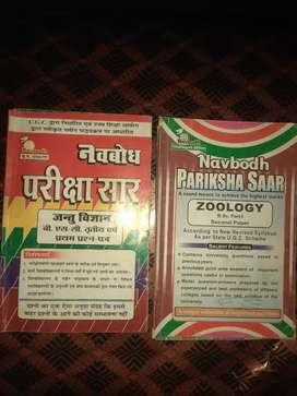 Bsc 1,2,3 year books pariksha saar yugbodh Prakashan in eng n hindi