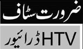 HTV License Drivers Required