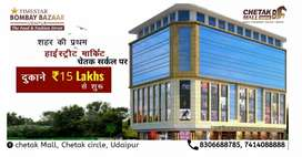 Shops available from 15 lac onwards