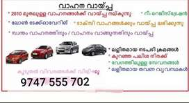 Used car loan available above 2010*models